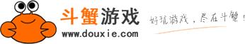 斗蟹(xie)游戲網